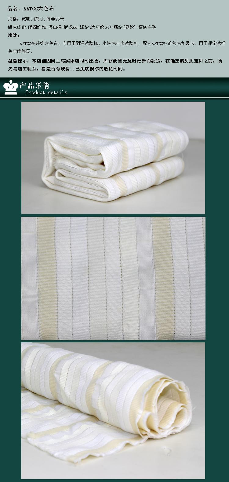 AATCC NO.10 六色布,多纤维布